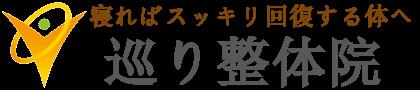 南浦和の整体「巡り整体院」口コミNo.1で雑誌にも掲載