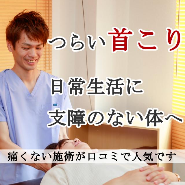 なぜ?カチカチに固まっていた首コリが当院の施術で改善するのか?