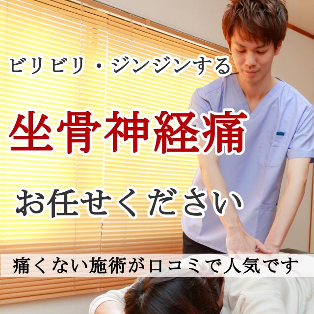 なぜ?ずっとお尻の痛み、足のしびれに悩まされた坐骨神経痛が当院の施術で改善するのか?