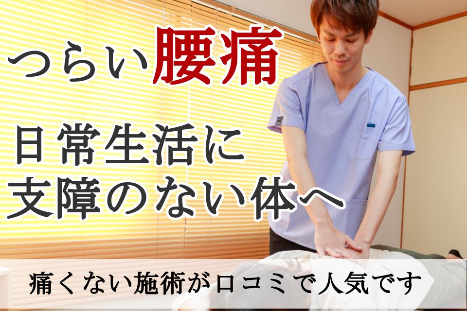 なぜ?昔からある慢性化した腰痛が当院の施術で改善するのか?
