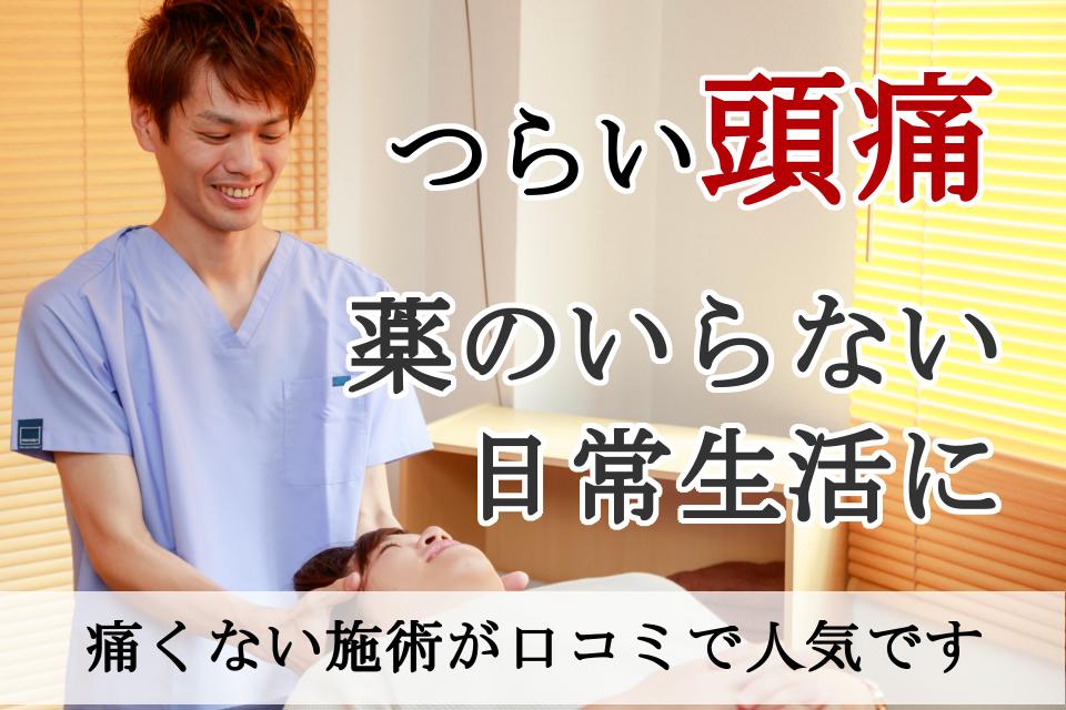 なぜ?薬を手放せないほどの頭痛が当院の施術で改善するのか?