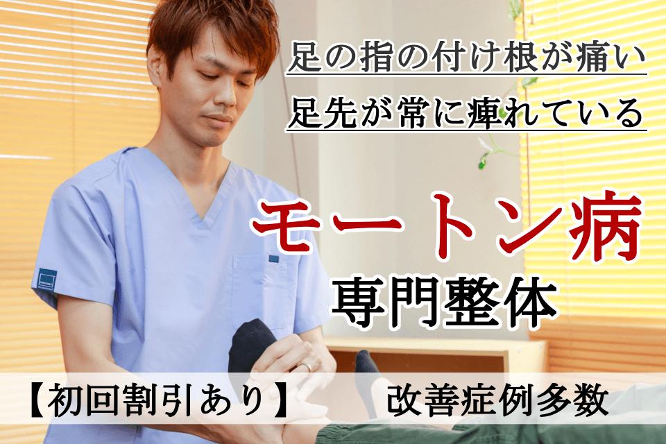 なぜ?他院では改善しなかったモートン病が当院の施術で改善するのか?