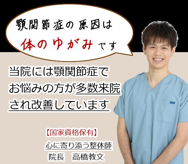 ご安心ください!顎関節症は改善可能な症状です。顎関節症は「体のゆがみ」が原因です。  ゆがみは首・足首・内臓から起こります。  当院はこの3つのゆがみを整えるスペシャリストです。