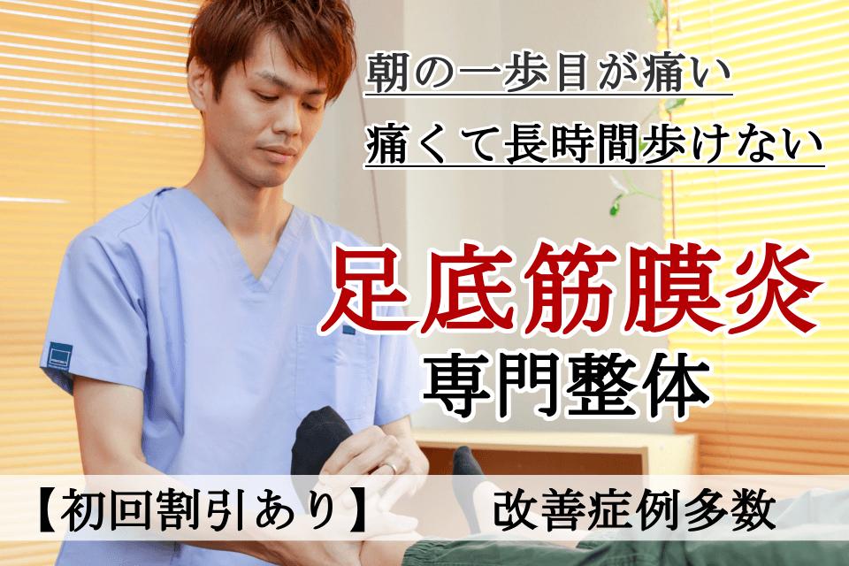 なぜ?他院では改善しなかった足底筋膜炎が当院の施術で改善するのか?