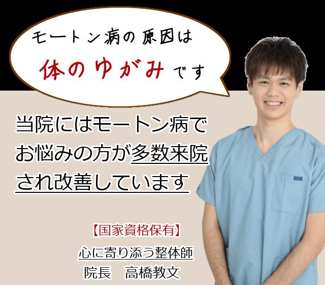 ご安心ください!モートン病は改善可能な症状です。モートン病は「体のゆがみ」が原因です。  ゆがみは首・足首・内臓から起こります。  当院はこの3つのゆがみを整えるスペシャリストです。
