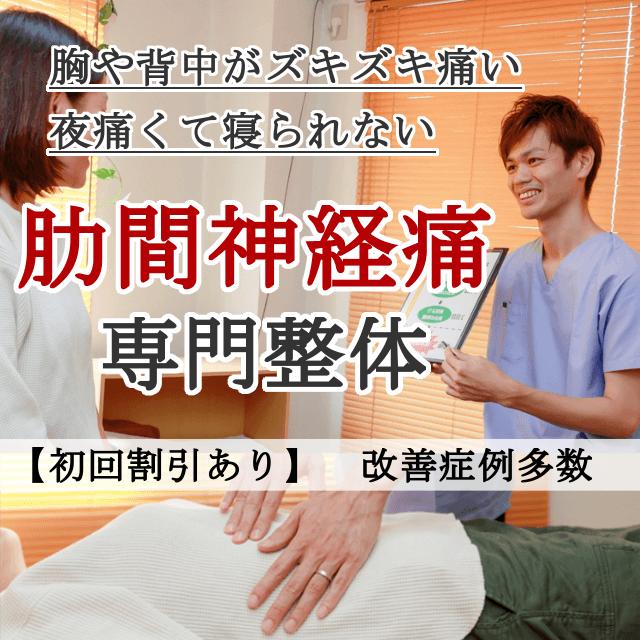なぜ?病院では治らなかった肋間神経痛が当院の施術で改善するのか?