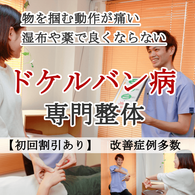 なぜ?他院では改善しなかったドケルバン病が当院の施術で改善するのか?
