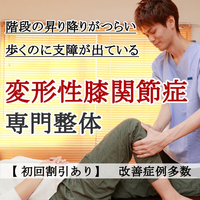 なぜ?病院では治らなかった変形性膝関節症が当院の施術で改善するのか?
