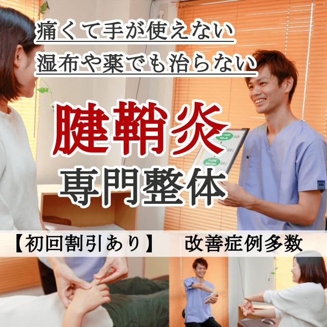 なぜ?他院では改善しなかった腱鞘炎が当院の施術で改善するのか?