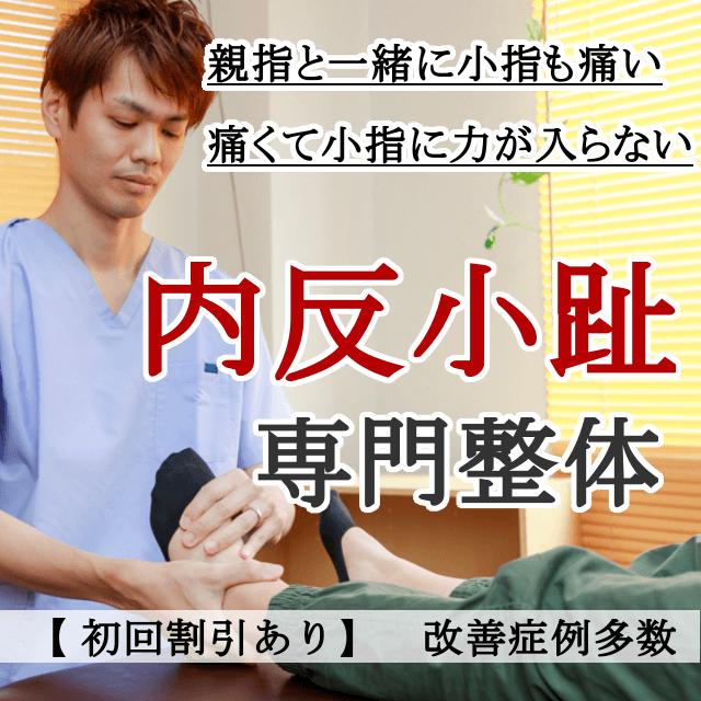 なぜ?他院では改善しなかった内反小趾が当院の施術で改善するのか?