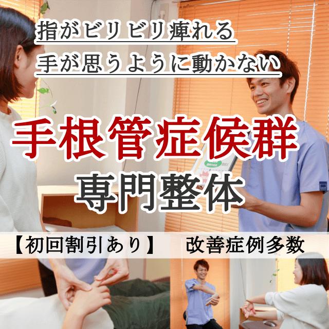 なぜ?他院では改善しなかった手根管症候群が当院の施術で改善するのか?