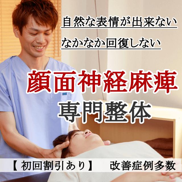 なぜ?他院では改善しなかった顔面神経麻痺が当院の施術で改善するのか?