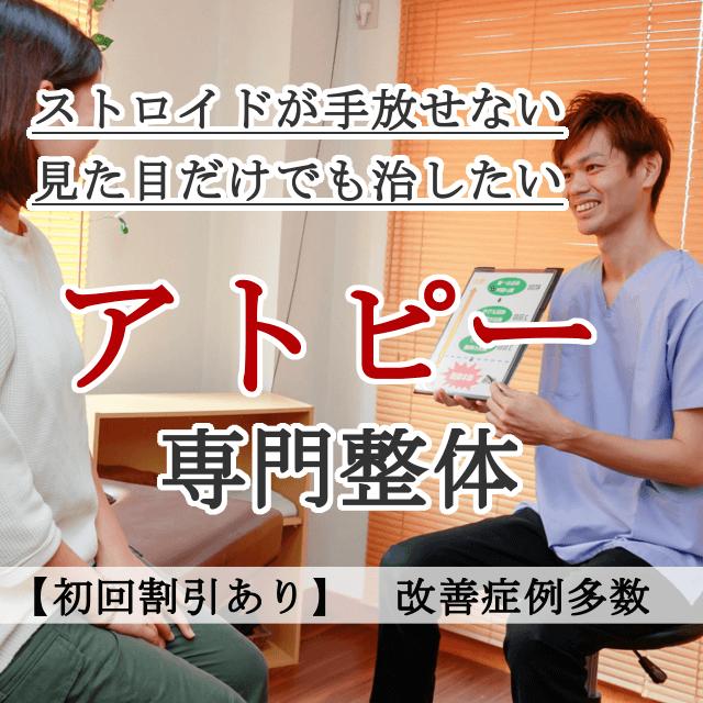 なぜ?病院では治らなかったアトピーが当院の施術で改善するのか?