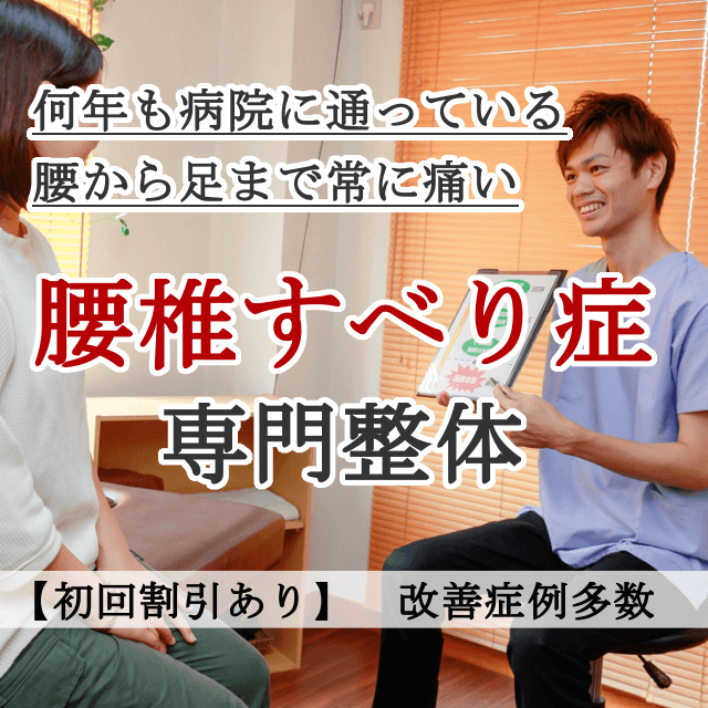 なぜ?他院では改善しなかったすべり症が当院の施術で改善するのか?