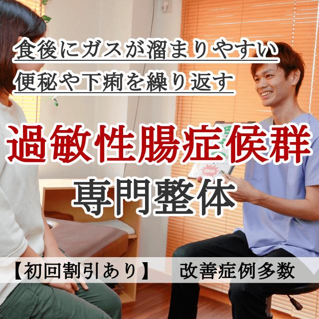 なぜ?他院では改善しなかった過敏性腸症候群が当院の施術で改善するのか?