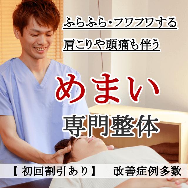 なぜ?検査しても原因不明だっためまいが当院の施術で改善するのか?