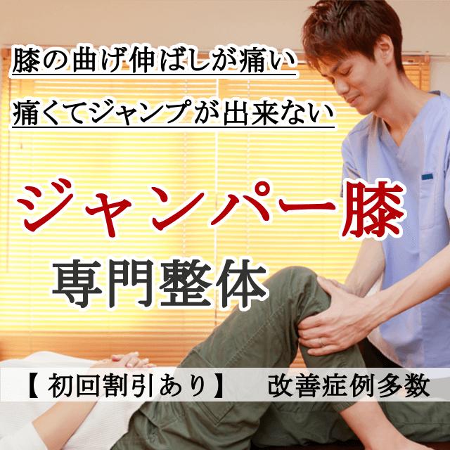 なぜ?他院では改善しなかったジャンパー膝が当院の施術で改善するのか?