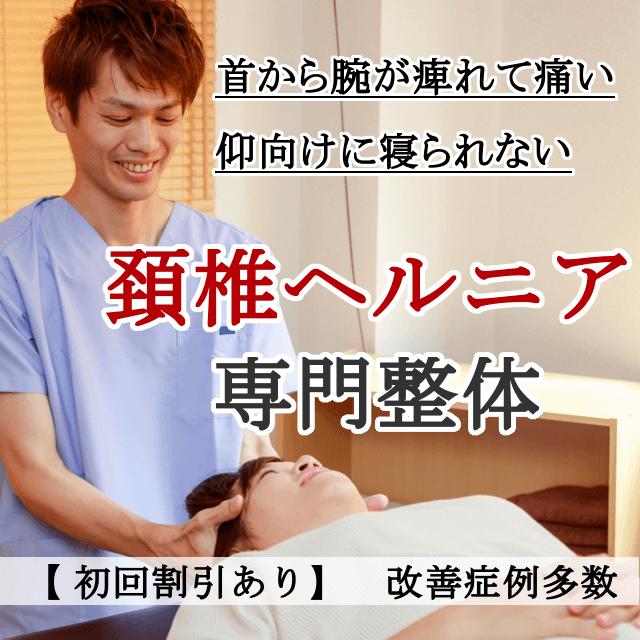 なぜ?他院では改善しなかった頸椎ヘルニアが当院の施術で改善するのか?