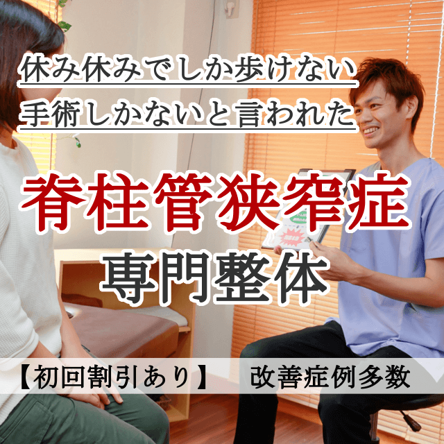 なぜ?病院では手術しかないと言われた脊柱管狭窄症が当院の施術で改善するのか?