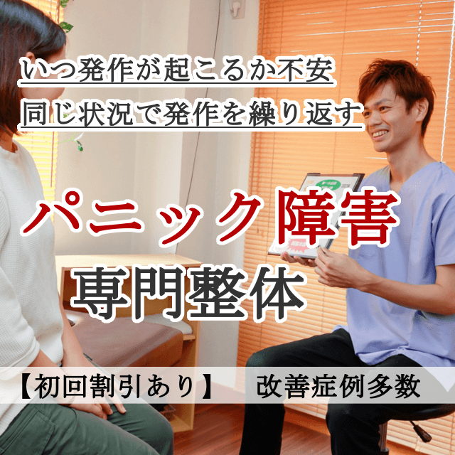 なぜ?他院では改善しなかったがパニック障害が当院の施術で改善するのか?