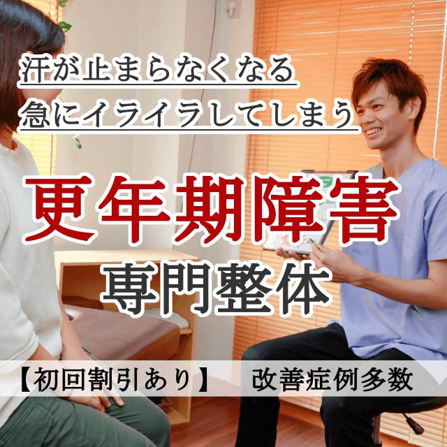 なぜ?他院では改善しなかった更年期障害が当院の施術で改善するのか?