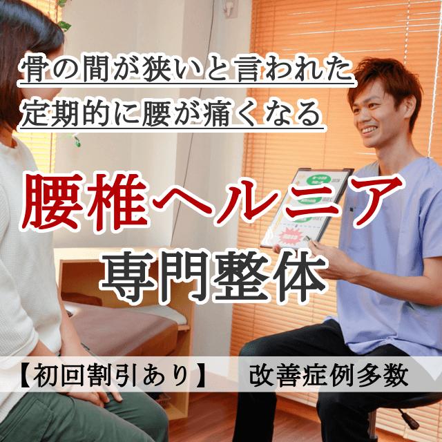 なぜ?病院では手術しかないと言われたヘルニアが改善するのか?