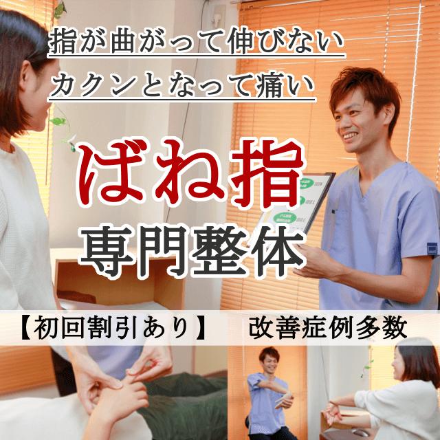 なぜ?他院では改善しなかったばね指が当院の施術で改善するのか?