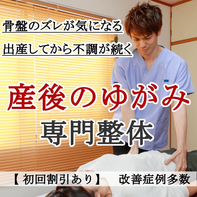なぜ?産後にとても重要な骨盤のゆがみが当院の施術で改善するのか?