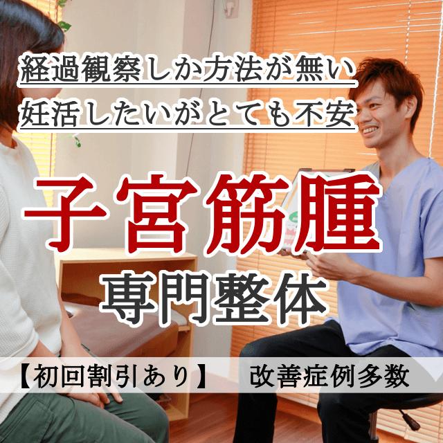 なぜ?病院では治らなかった子宮筋腫が当院の施術で改善するのか?