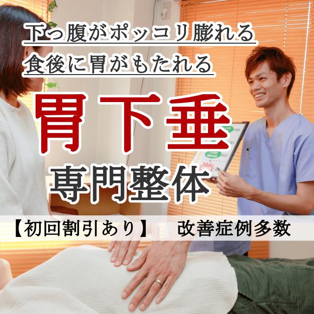 なぜ?昔から胃下垂だと諦めていたものが当院の施術で改善するのか?